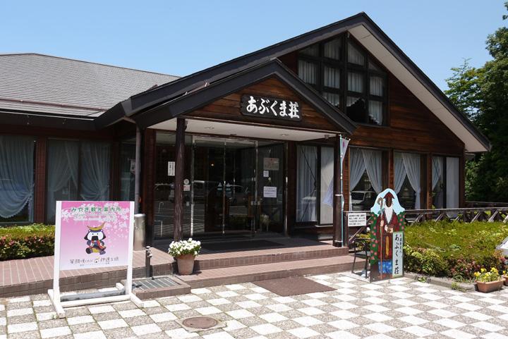 Abukuma Sho
