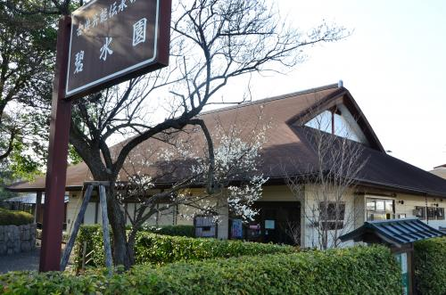 Shiroishi Hekisuien