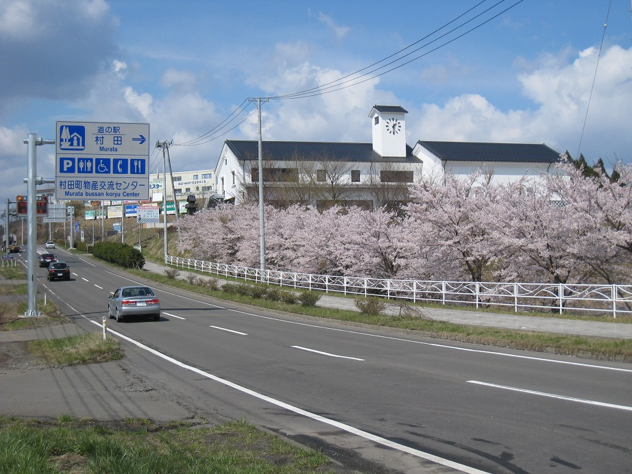 Roadside station Murata