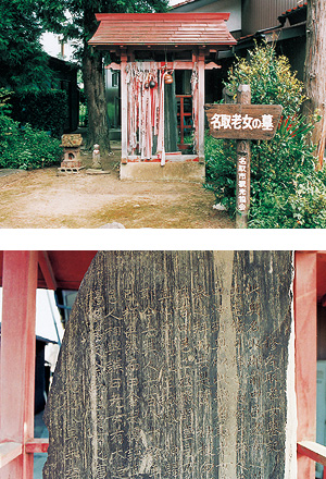 Natori Roujono-hi(Grave)and Shimoyoden's three main kumano shrines.