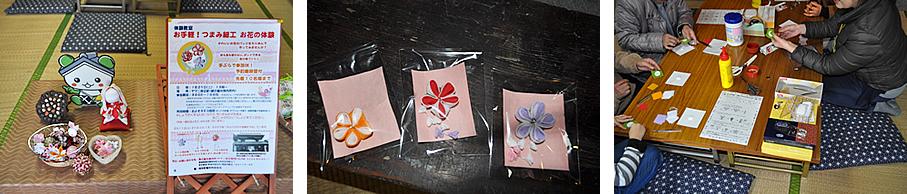Tsumami Crafting Experience